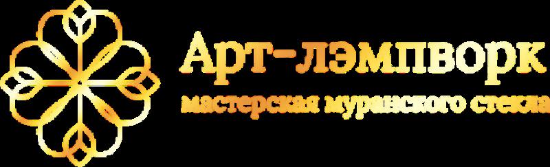 Лэмпворк Екатеринбург - записаться на мастер-класс